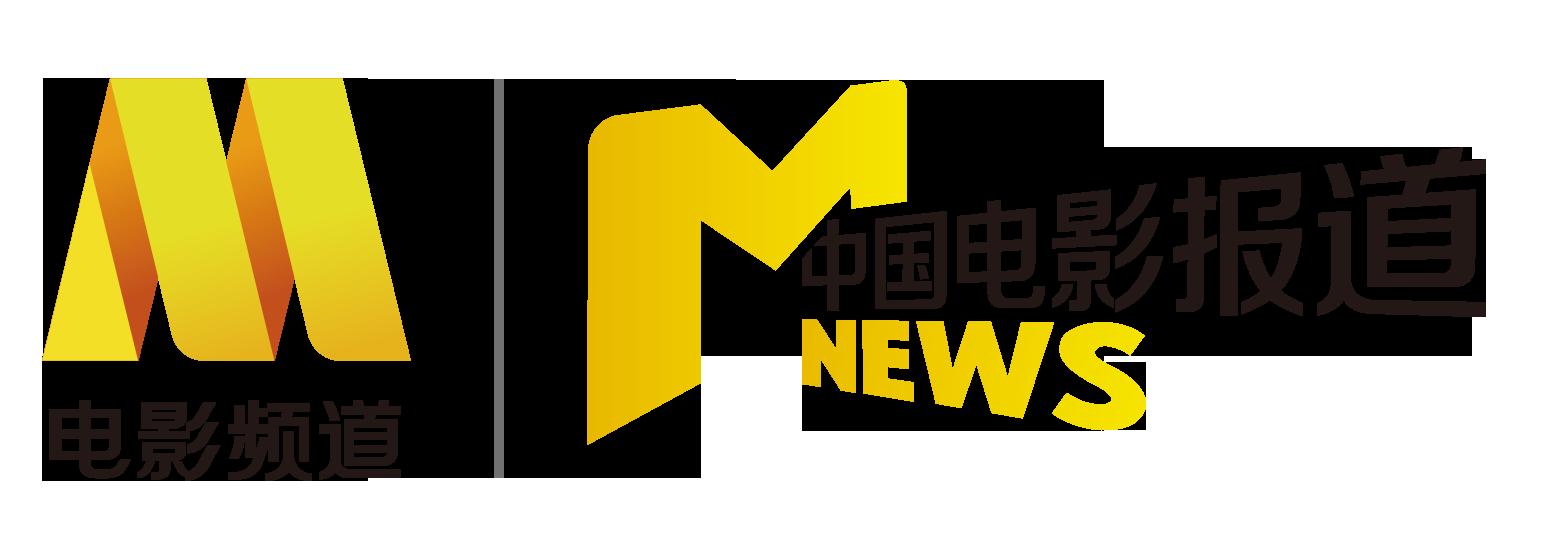 电影频道 中国电影报道 logo
