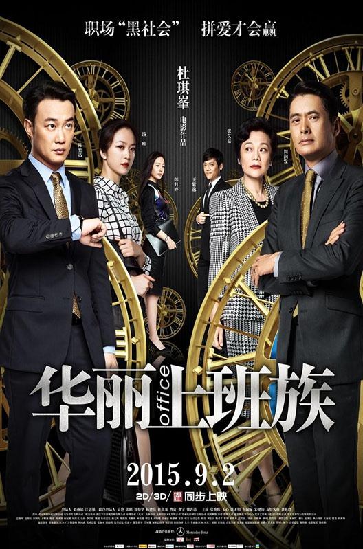 icff_hualishangbanzu