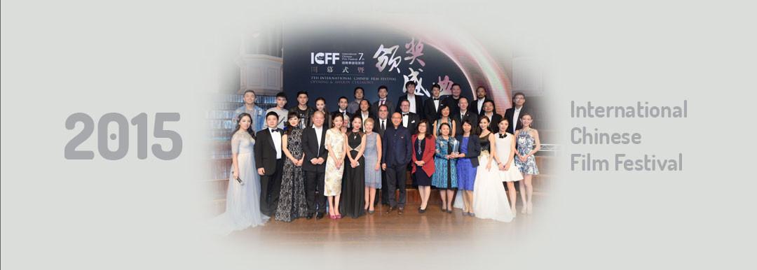 icff_History_2015-groupphoto