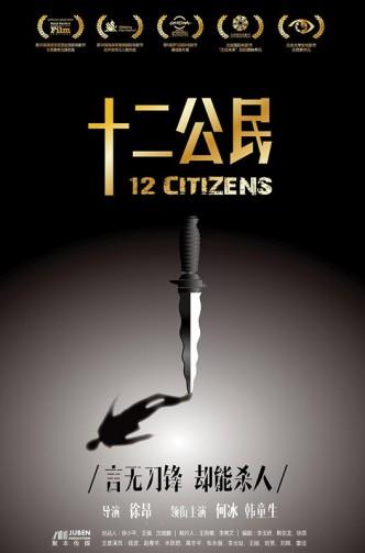 icff_12citizens