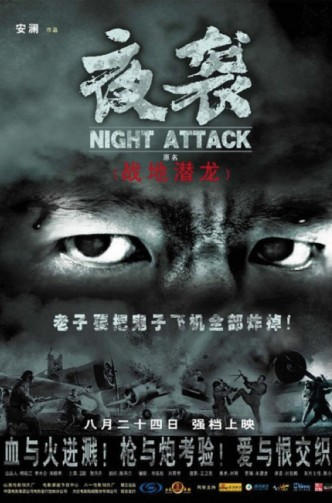 icff_nightattack
