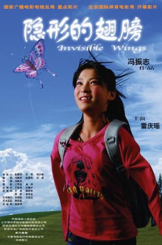 icff_wings