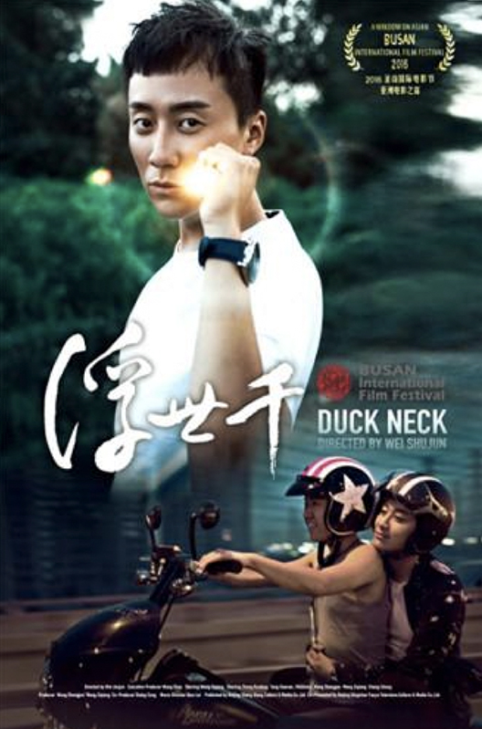 Duck Neck (Art Film In Competition)