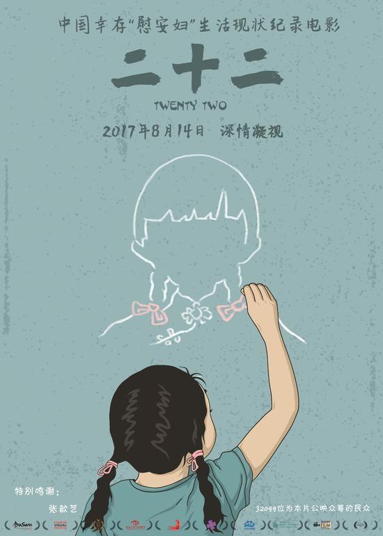 二十二 (文艺片)