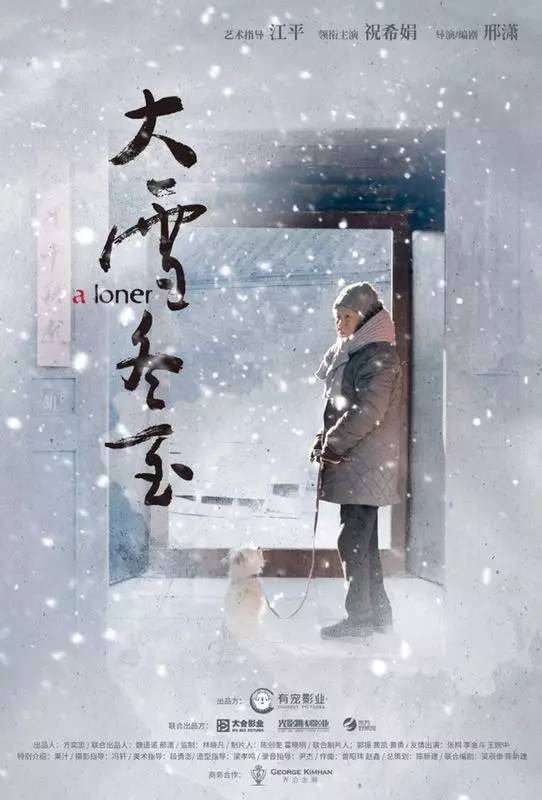 A Loner (Art Film in Competition)