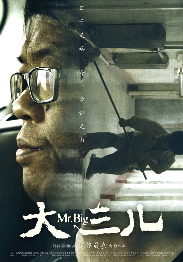 Mr Big (Art Film in Competition)